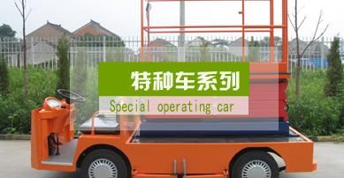 特种改装车