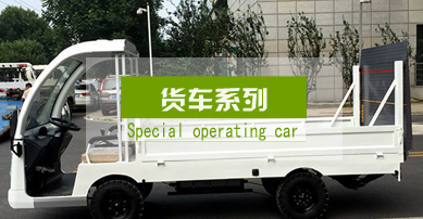 电动货箱车系列